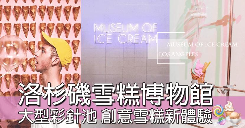 雪糕狂迷請注意,雪糕博物館4月返嚟啦,更多有趣嘅創意展品,雪糕本身就係一件藝術品~