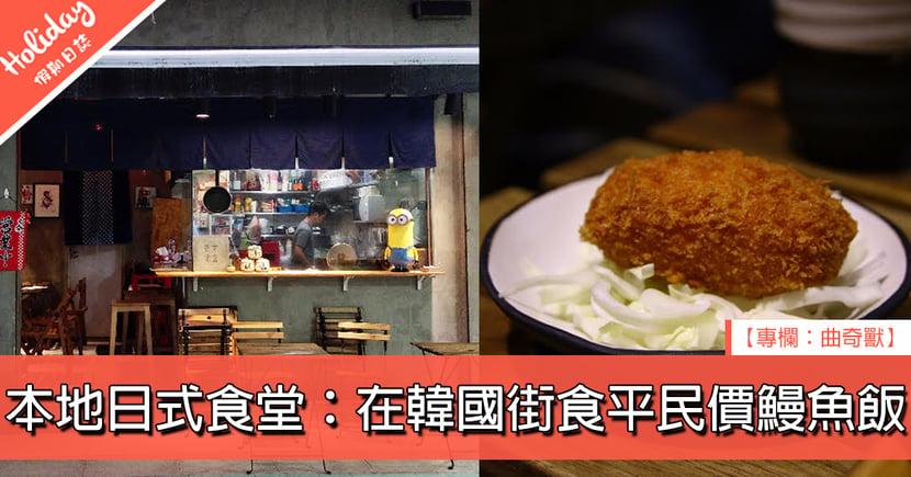 【本地日式食堂:在韓國街食平民價鰻魚飯】