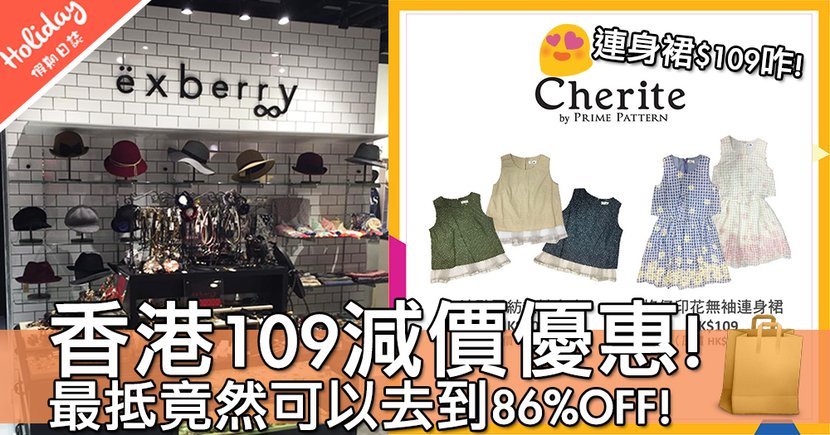 日系女子散財喇!香港SHIBUYA109舉行減價優惠~最抵86%OFF!
