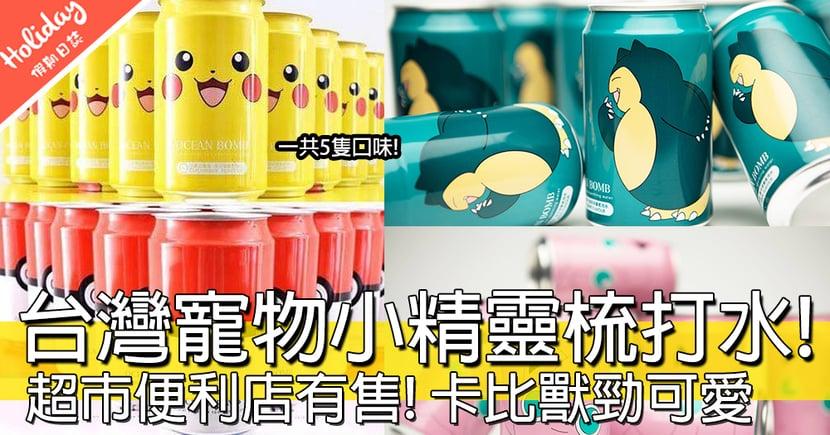 小精靈訓練員雙眼發光!去台灣買齊一套寵物小精靈梳打水,卡比獸都俾我收復到!