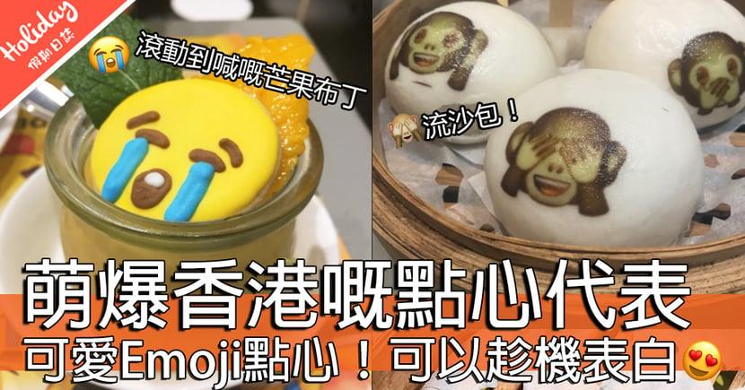萌爆廣東點心~香港點心代表!Emoji控必去!