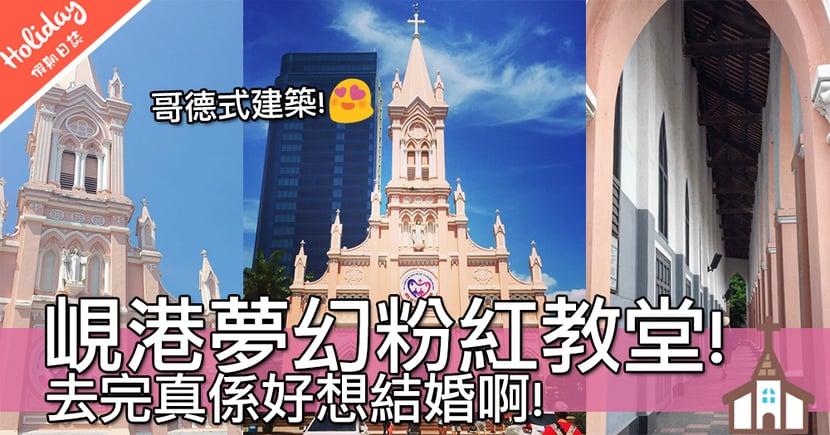 睇完好想結婚啊!世界上竟然有粉紅教堂~粉紅色搭配哥德式建築真心冇得輸!