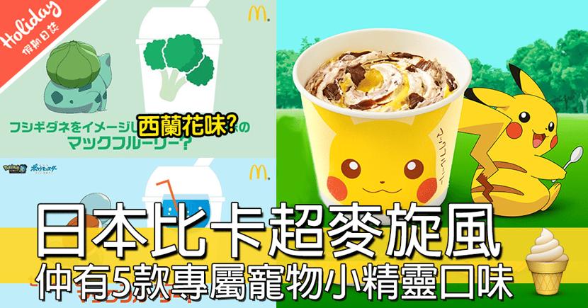 到底比卡超係咩味?日本限定「寵物小精靈麥旋風」7/14開始推出,超特別口味全部都好想試!