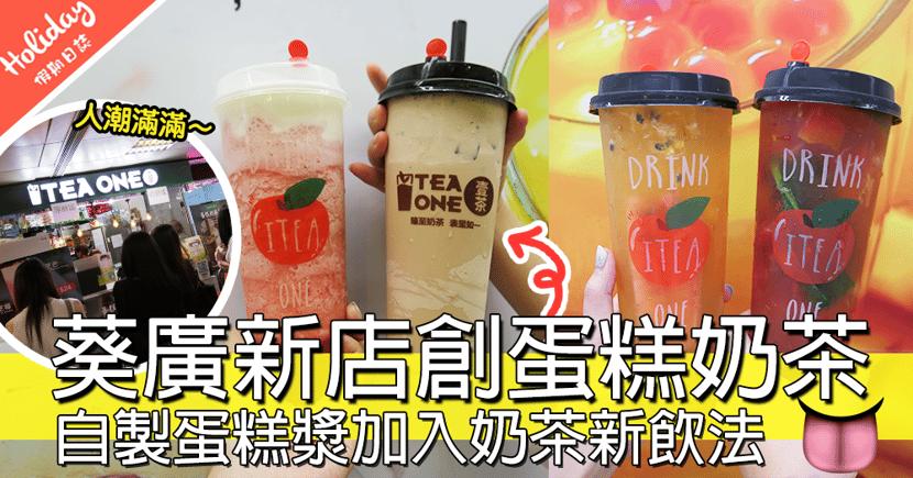 【小編試飲】葵廣新飲料店創出「蛋糕奶茶」,自家製蛋糕漿加入奶茶!一杯都勁飽肚~