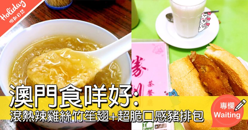【澳門食咩好:滾熱辣雞絲竹笙翅+超脆口感豬排包】