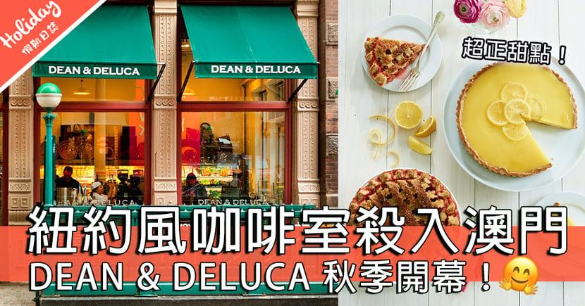 來自美國既優質食材!紐約風咖啡室DEAN & DELUCA殺入澳門!秋季開幕!