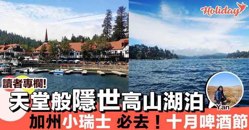 【專欄分享:Yan】凡間天堂 - 加州小瑞士 隱世高山湖泊 必去!十月啤酒節