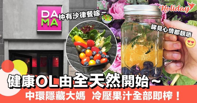 做OL都可以做得好健康~冷壓果汁係乜東東?點解咁健康?介紹中環有個大媽為你鮮榨冷壓果汁!
