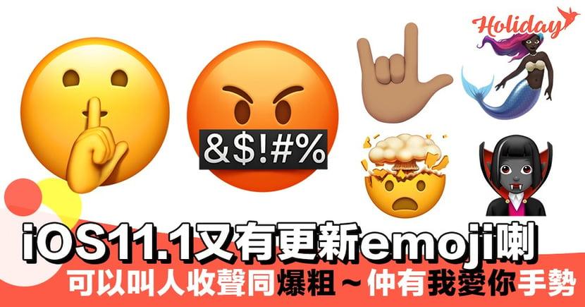 Apple iOS11.1又有新emoji喇~有得叫人收聲同爆粗!仲有可以用手勢表達I love you~~
