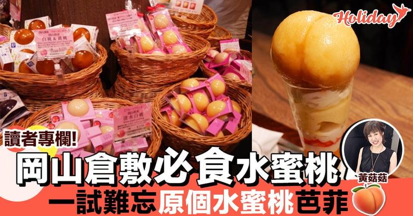 【專欄分享:黃菇菇】日本岡山倉敷市有一必食水蜜桃 令人一試難忘嘅原個水蜜桃芭菲