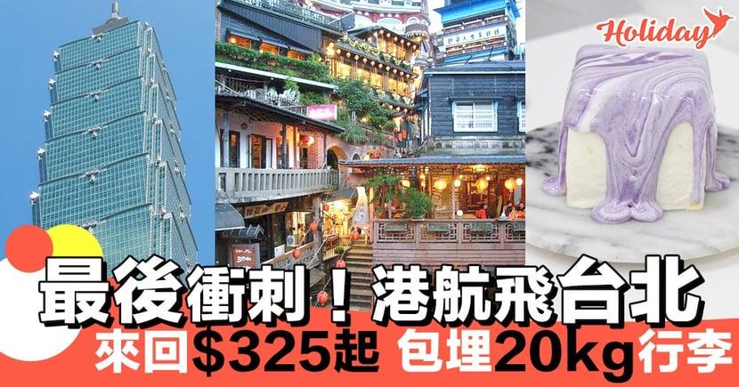 港航Mega Sale經Travel Liker預訂,連稅唔使$800