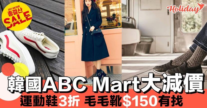 韓國ABC Mart慶祝15周年大減價~新貨都有平!快D買啊~
