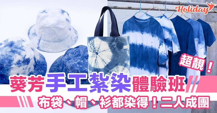 葵芳手工水木染!紮染布袋、帽、衫體驗班~超靚!