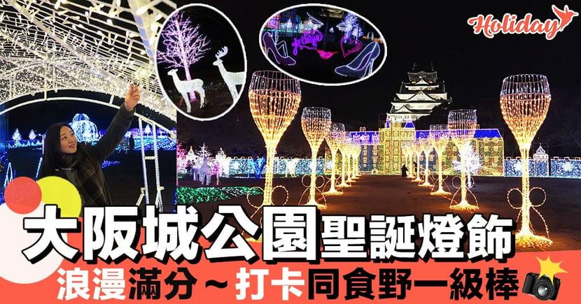 超靚啊!大阪城公園聖誕燈飾~真係度度都係打卡點!