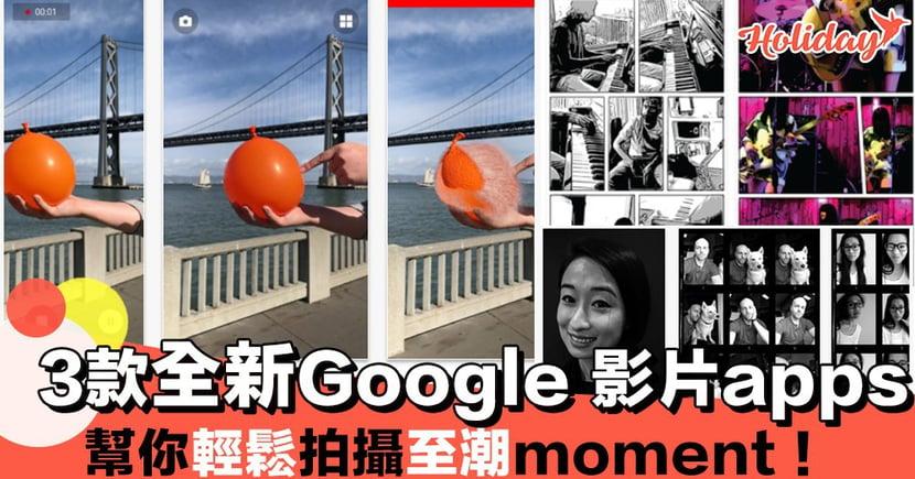 3款全新Google 影片apps 幫你輕鬆拍攝至潮moment!
