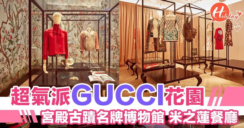 名牌博物館 氣派登場 Gucci博物館Gucci Garden 喺佛羅倫斯古蹟開幕喇~