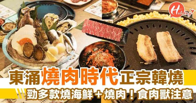 食肉獸必食~燒肉時代來臨!超香韓式燒肉~