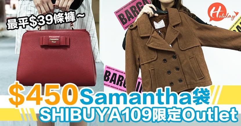 全場低至1折!SHIBUYA109期間限定Outlet  $450一個Samantha袋~$39買到條褲