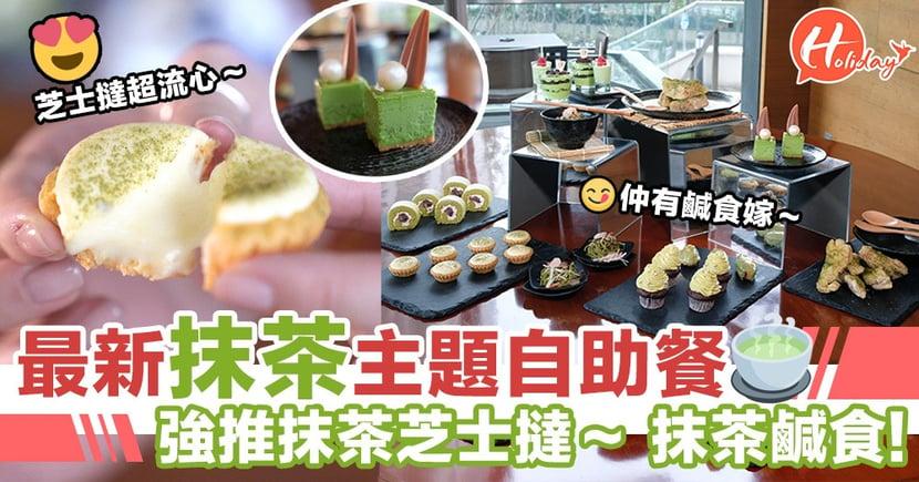 抹茶控注意!最新抹茶主題自助餐~低至位位$148!連鹹食都可以抹抹綠茶!