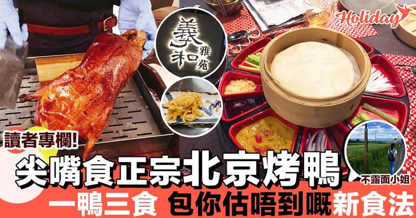 尖沙咀正宗北京烤鴨 一般人唔知嘅一隻鴨三款食法 包你估唔到嘅新食法