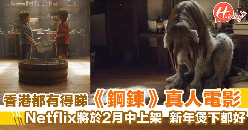 香港都有得睇《鋼之鍊金術師》真人電影~Netflix將於2月中上架~新年無嘢做可以喺屋企煲