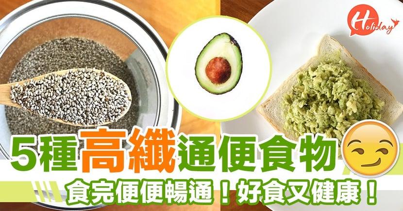 便便唔暢通搞邊科!5 種高纖通便食物~食完便便暢通!