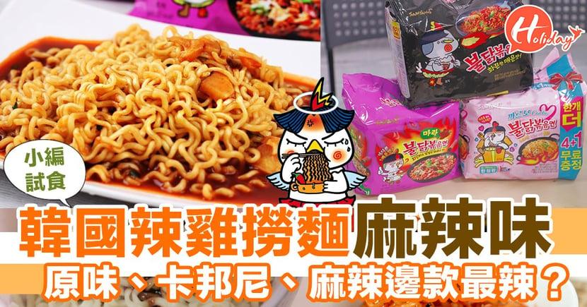 好受歡迎嘅韓國辣雞撈麵出咗麻辣味,香港都有得買,小編身先士卒試下佢有幾辣!