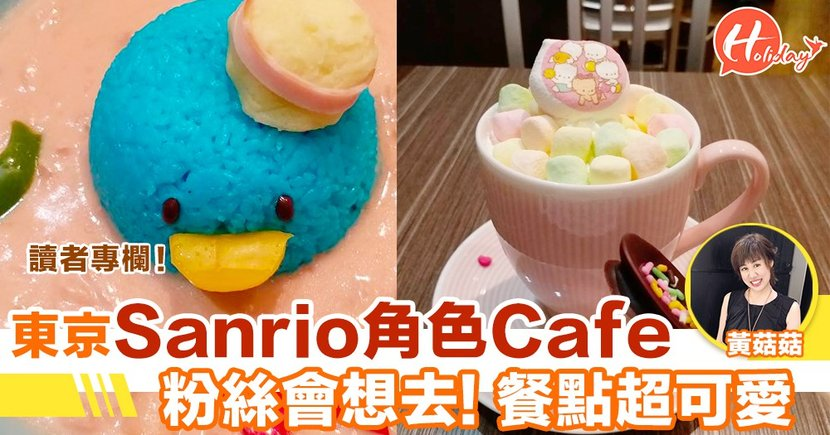 【期間限定cafe】童年回憶sanrio characters lovely cafe