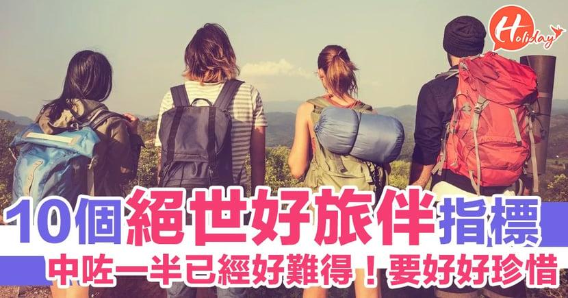 10個好旅伴指標!中咗一半已經算係好旅伴  如果遇到就要好好珍惜~因為真係好難得