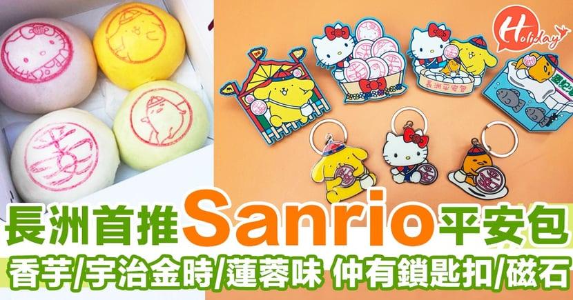 Sanrio角色率先進駐長洲!Hello Kitty/蛋黃哥/布甸狗平安包~仲有主題鎖匙扣/磁石/主題小冊子/印章套裝