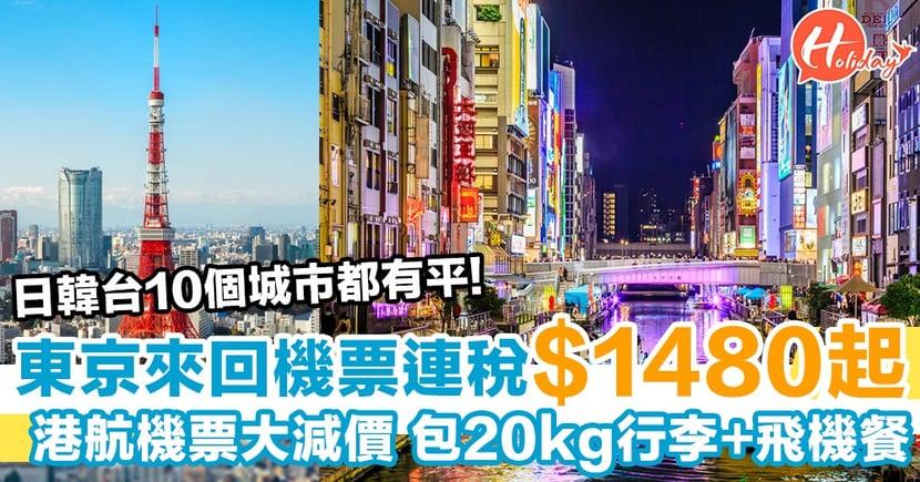 來回東京連稅$1480包20KG行李+飛機餐!港航機票大減價  超過25個城市機票有得平