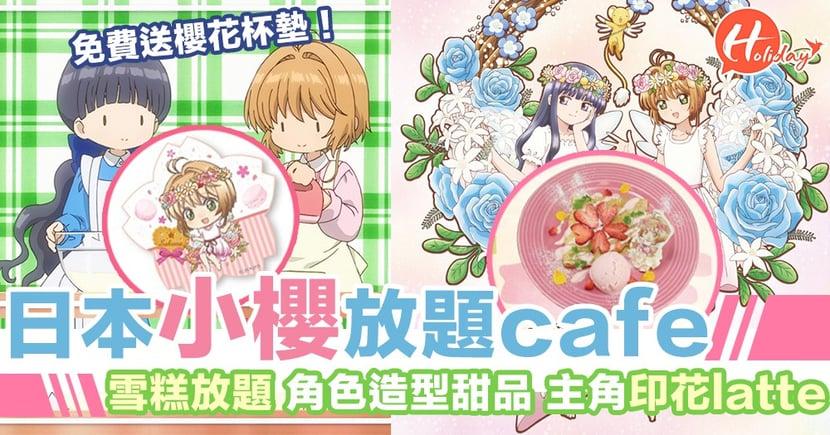 小櫻迷召喚!百變小櫻主題Cafe~多款可愛爆燈嘅主角做型甜品~雪糕任食放題?!
