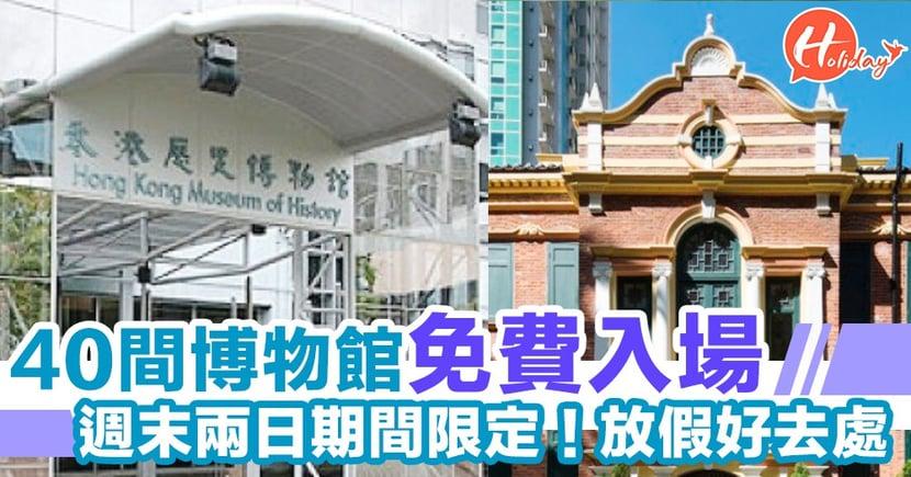 2018香港國際博物館日  40間博物館免費入場!週末兩日好去處
