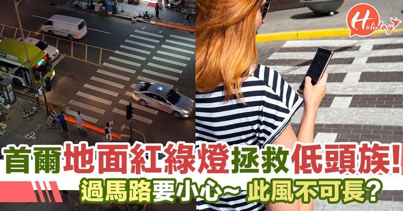 拯救低頭族!首爾推地面紅綠燈~過馬路要小心~此風不可長?