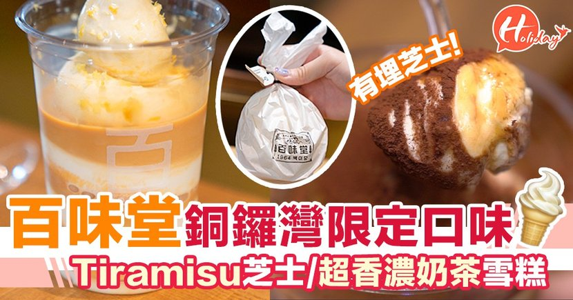 百味堂銅鑼灣Pop Up Store!限定阿薩姆奶茶雪糕+Tiramisu雪糕~