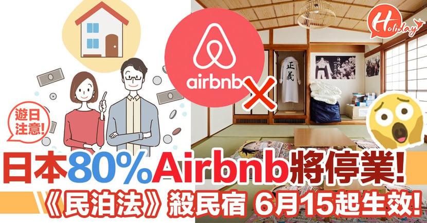 遊日警報!日本立法封殺Airbnb,6月15號起超過80%Airbnb將無法繼續經營!
