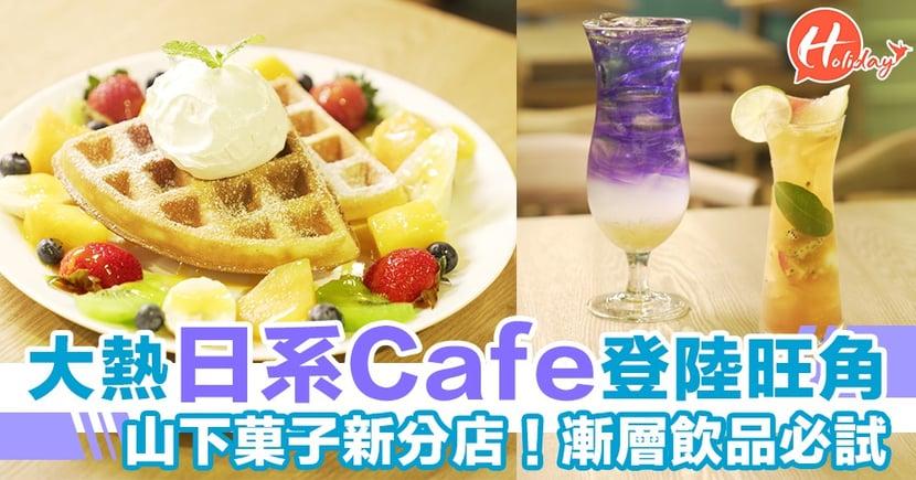 大受歡迎「山下菓子」開日系Cafe了!必飲漸層夢幻飲料~仲有蜜瓜梳乎厘!