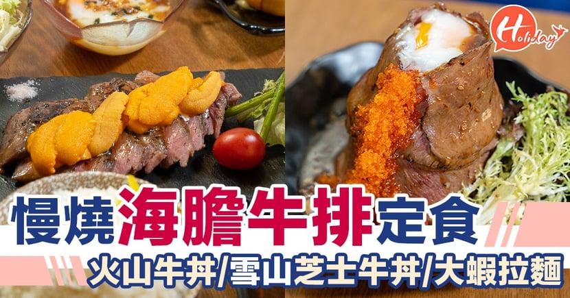 期間限定海膽牛排+慢煮火山牛丼!仲有忌廉芝士汁可以揀~