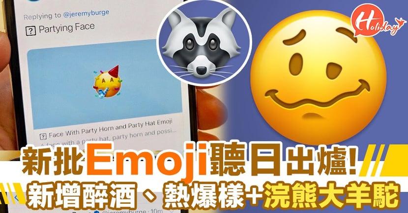 2018新一批Emoji聽日出爐!新增醉酒樣、熱到爆表情符號!仲有浣熊+大羊駝!