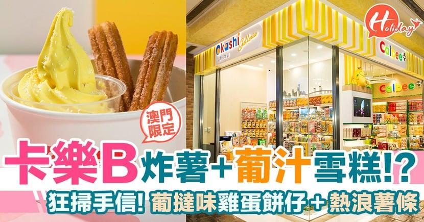 卡樂B專門店殺入澳門!限定葡汁味軟雪糕!? 葡撻味雞蛋餅仔+熱浪薯條
