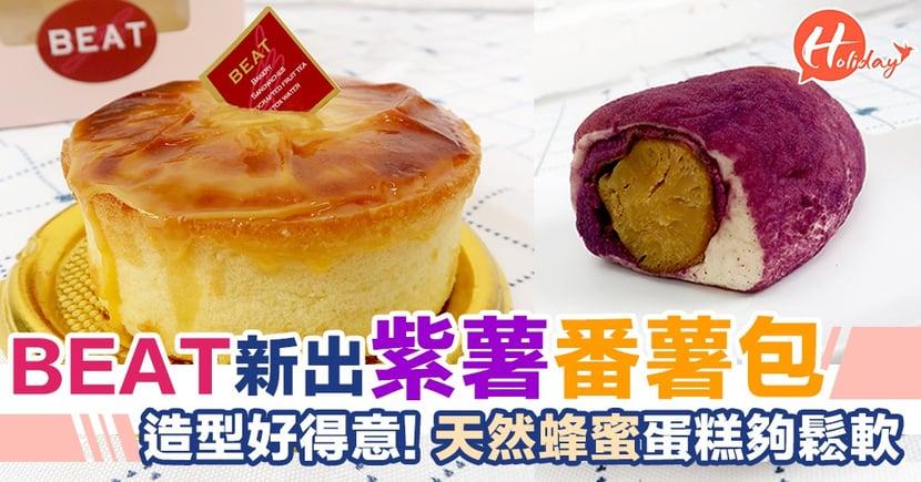 BEAT新出紫薯番薯包!造型好得意~天然蜂蜜蛋糕夠鬆軟
