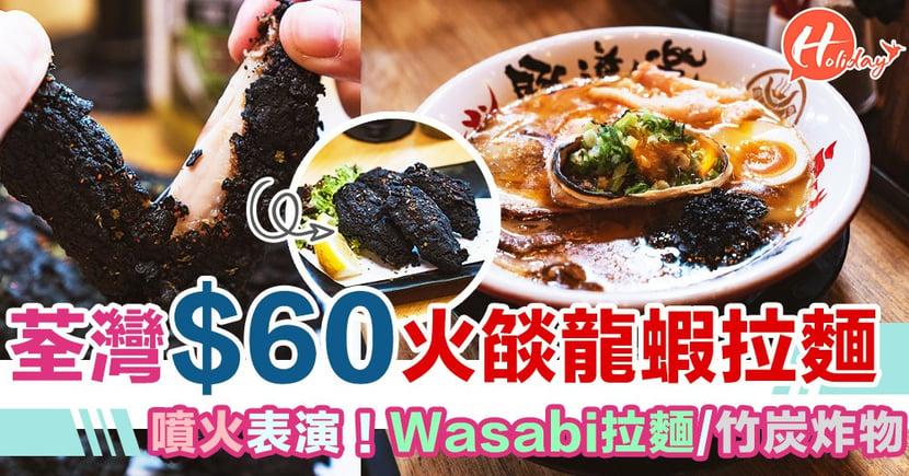 荃灣$60火燄龍蝦拉麵 ~即場表演噴火!綠色Wasabi拉麵/超新奇竹炭炸物