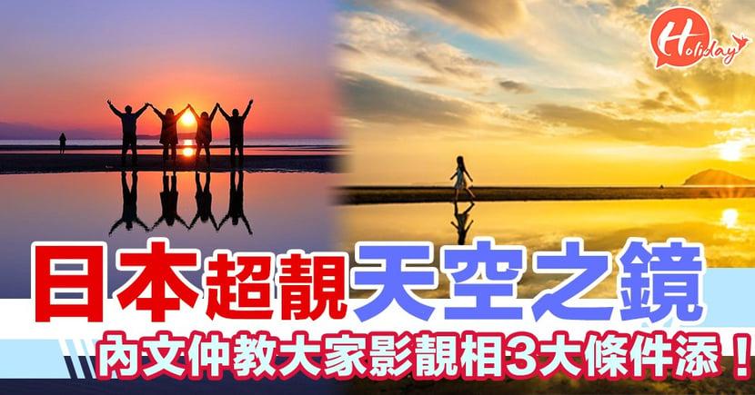 好靚呀!日本父母之濱日落潮退即變天空之鏡
