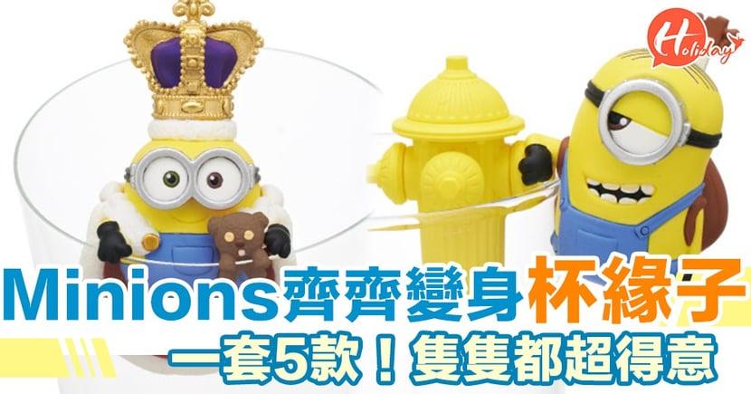 唔止USJ有得賣喇!日本Kitan Club宣佈推Minions系列杯緣子