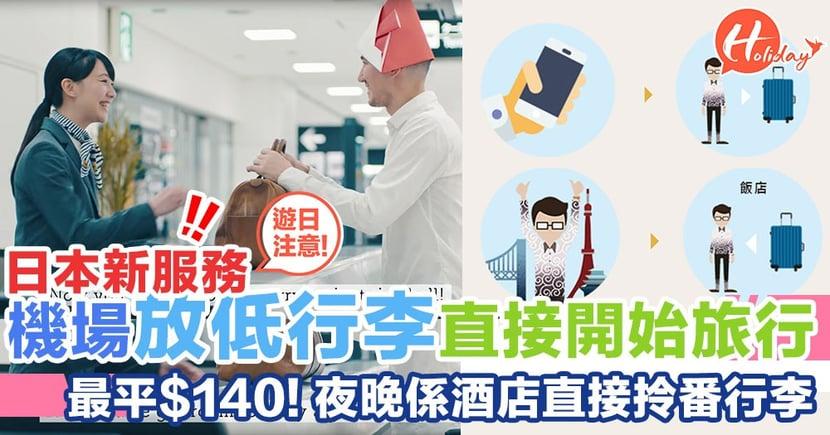 日本最新「一落機,行李自動乖乖到酒店」送遞行李服務!落機狗衝行街+去魚市場完全OK!
