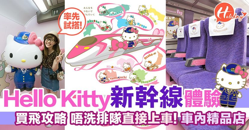 搭Hello Kitty新幹線攻略!買KANSAI WIDE Pass唔洗加錢直接上車?!