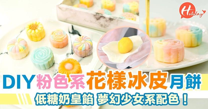 DIY粉色系花樣冰皮月餅!低糖奶皇餡~夢幻少女系配色!