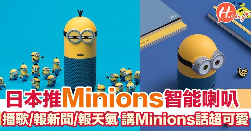 日本LINE推出Minions喇叭 報天氣、新聞 仲識講Minions話!