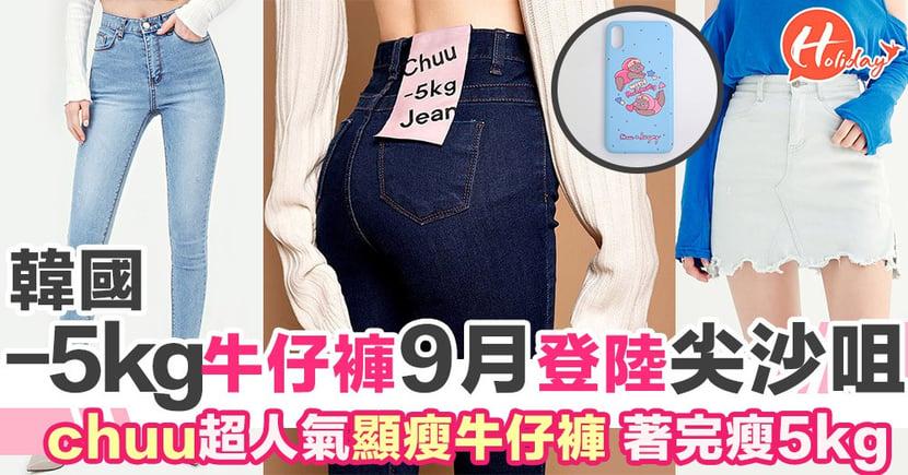 韓國超人氣!顯瘦-5KG牛仔褲chuu進駐香港 9月尖沙嘴商場 官方公佈確實地址!
