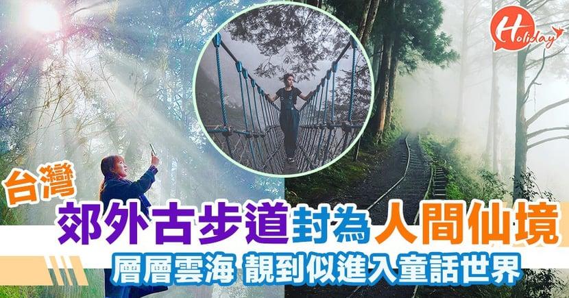 台灣古步道 唔同天氣、季節嘅景色 別有一番風味